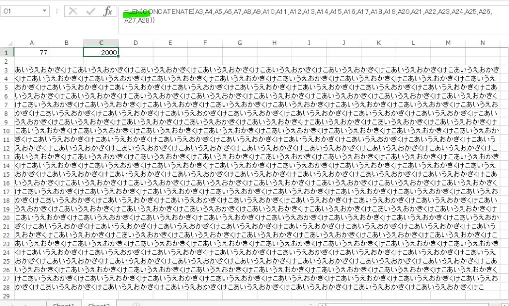 Justify2000文字正常処理後Excel画像