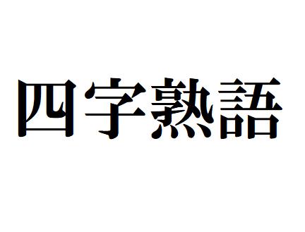 【字面】かっこいい四字熟語ランキング【意味】