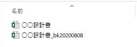 ファイルバックアップ画像