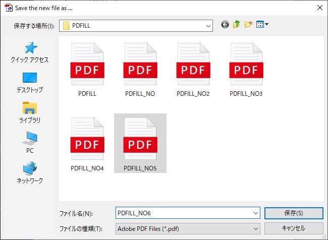 ファイル保存ダイアログ画面