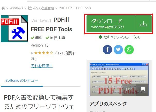 PDFillダウンロード画面1