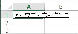 全角カナのショートカットキー入力例2